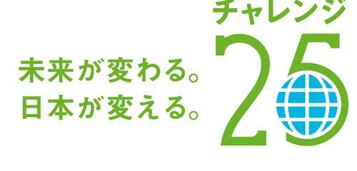チャレンジ25 愛知