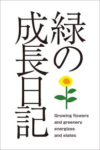 緑の成長日記