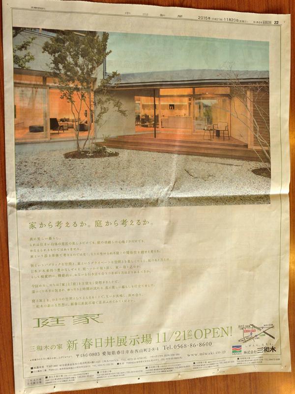 新聞掲載 ティーズガーデンスクエア
