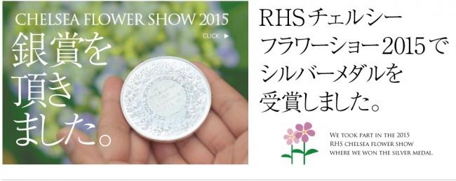 chelseaflowershow2015