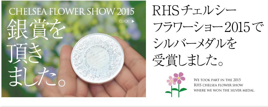 チェルシーフラワーショー2015シルバーメダル受賞
