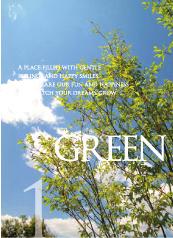 緑の安らぎ
