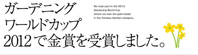 ガーデンニングワールドカップ2012で金賞を受賞しました。