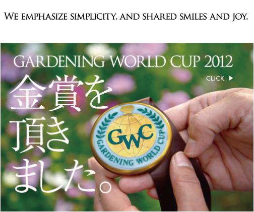 ガーデンニングワールドカップ2012