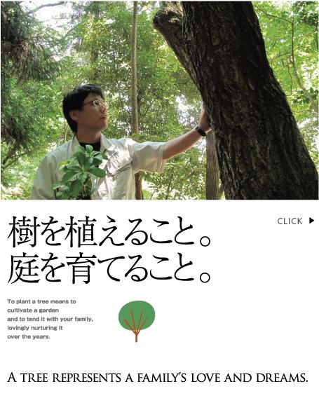 樹を植えること。庭を育てること。