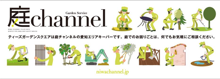 庭channel