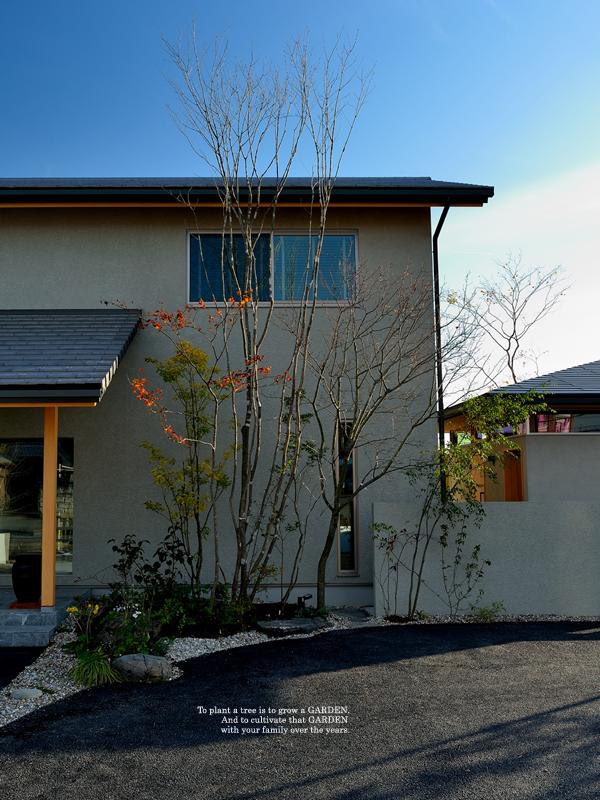 三和木の家庭イメージ