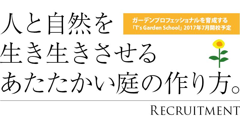 愛知のガーデニングスクール